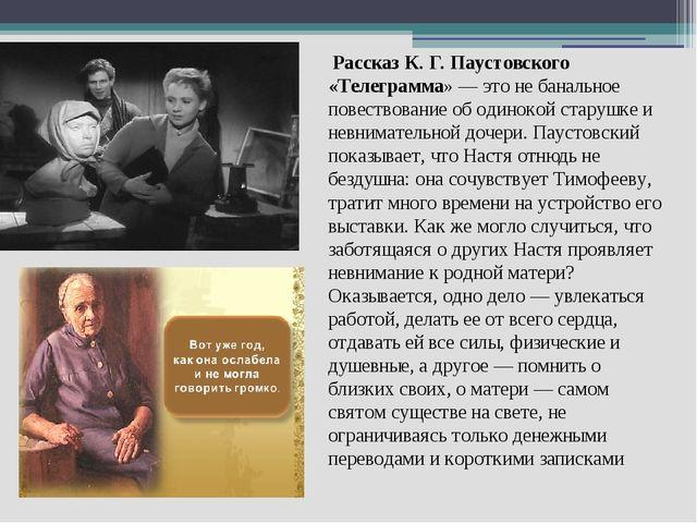 Рассказ К. Г. Паустовского «Телеграмма» — это не банальное повествование об...