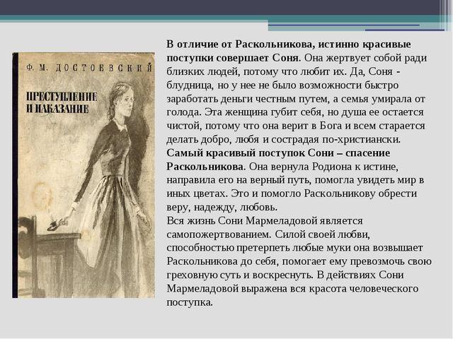 В отличие от Раскольникова, истинно красивые поступки совершает Соня. Она жер...