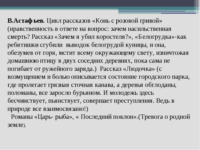 В.Астафьев. Цикл рассказов «Конь с розовой гривой» (нравственность в ответе н...