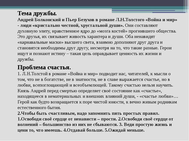 Проблема счастья. 1. Л.Н.Толстой в романе «Война и мир» подводит нас, читате...