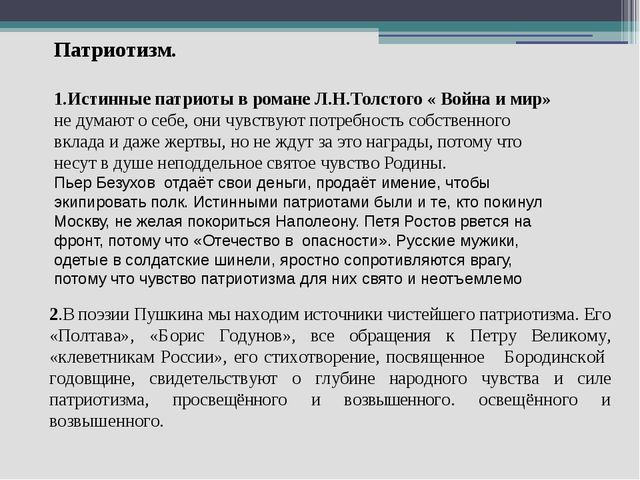 Патриотизм. 1.Истинные патриоты в романе Л.Н.Толстого « Война и мир» не думаю...