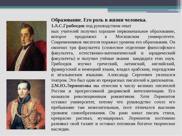 Образование. Его роль в жизни человека. 1.А.С.Грибоедов под руководством опыт...
