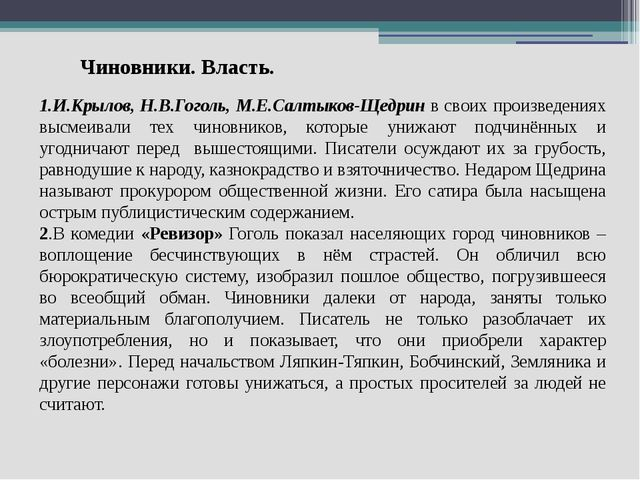 Чиновники. Власть. 1.И.Крылов, Н.В.Гоголь, М.Е.Салтыков-Щедрин в своих произв...