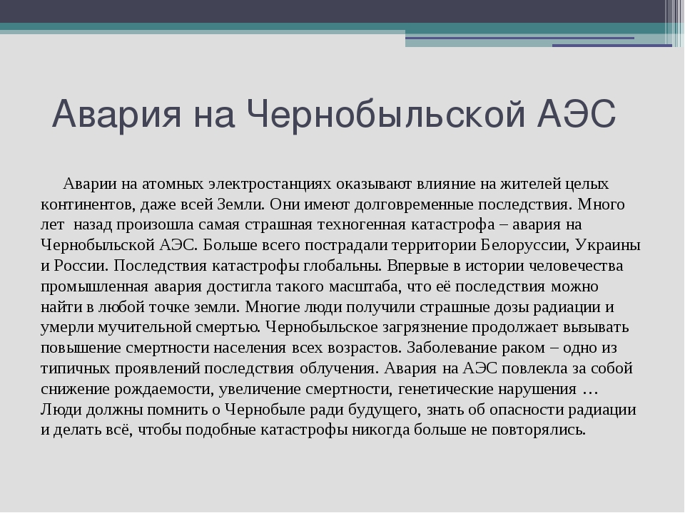 Авария на Чернобыльской АЭС Аварии на атомных электростанциях оказывают влия...