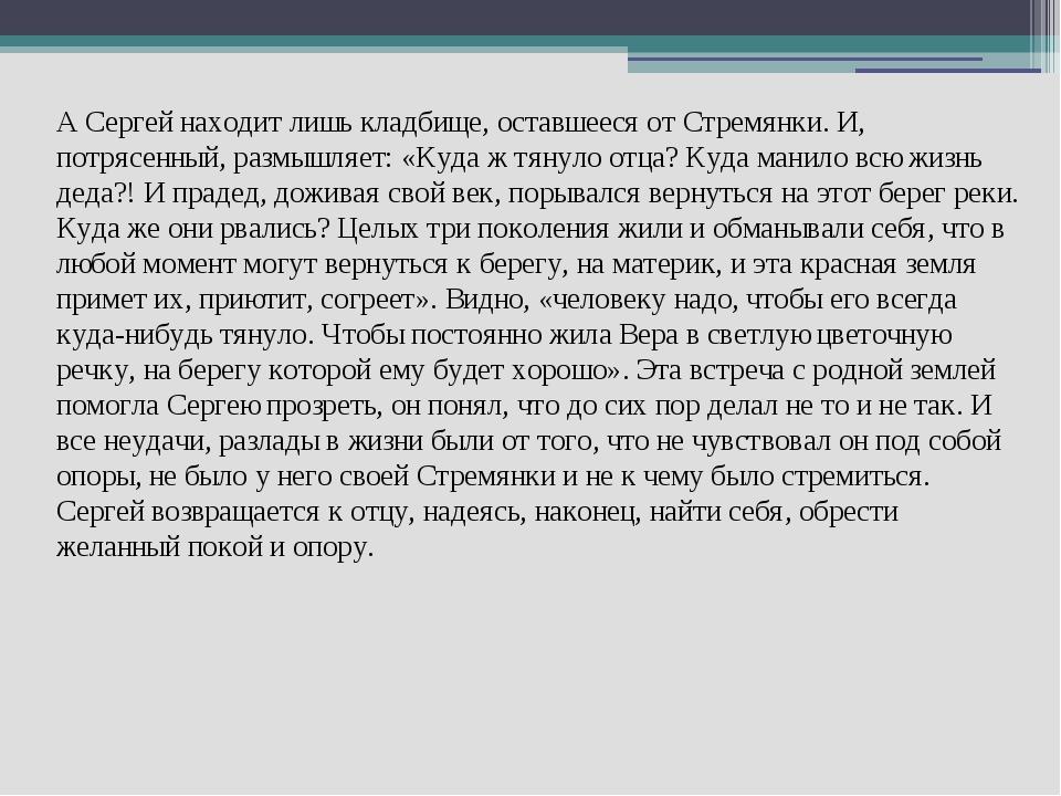 А Сергей находит лишь кладбище, оставшееся от Стремянки. И, потрясенный, разм...