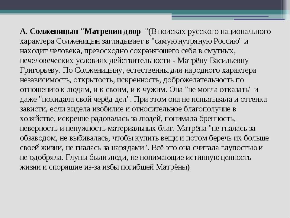 """А. Солженицын """"Матренин двор """"(В поисках русского национального характера Сол..."""