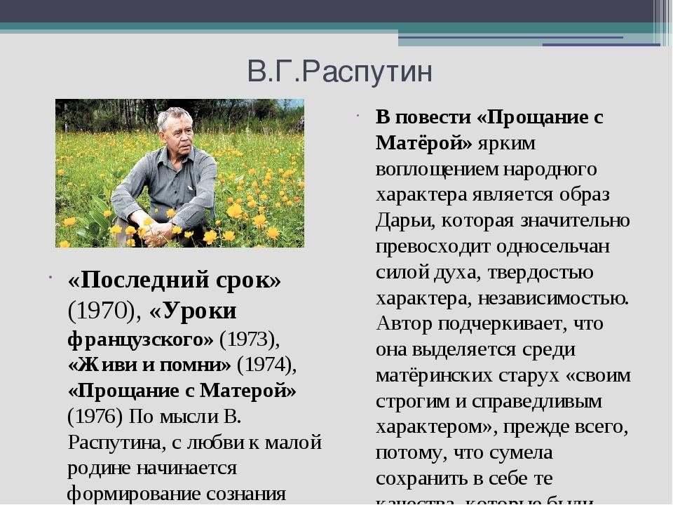 В.Г.Распутин «Последний срок» (1970), «Уроки французского» (1973), «Живи и п...