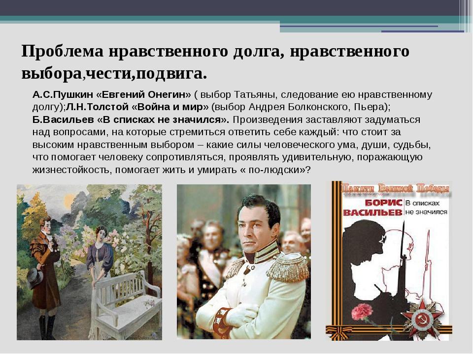 Проблема нравственного долга, нравственного выбора,чести,подвига. А.С.Пушкин...