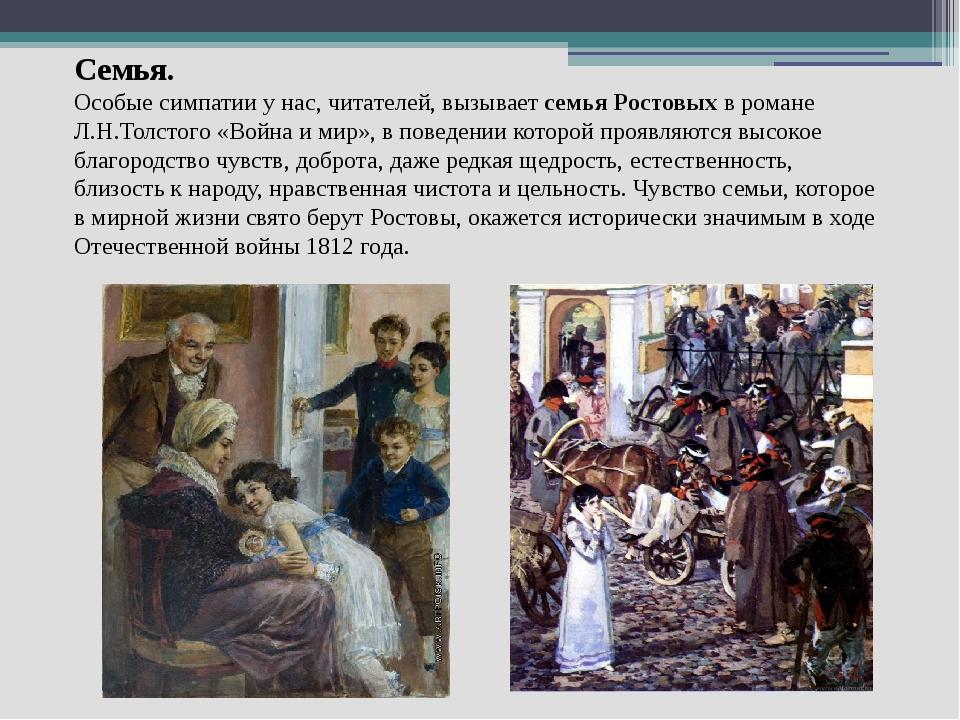 Семья. Особые симпатии у нас, читателей, вызывает семья Ростовых в романе Л.Н...