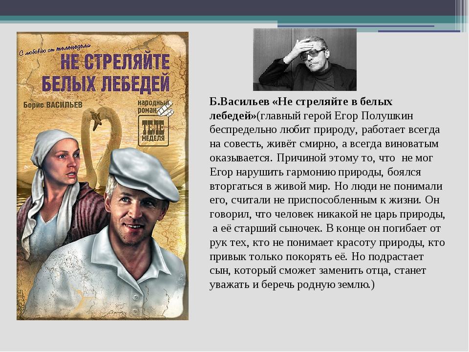 Б.Васильев «Не стреляйте в белых лебедей»(главный герой Егор Полушкин беспред...