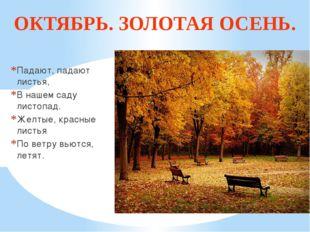 ОКТЯБРЬ. ЗОЛОТАЯ ОСЕНЬ. Падают, падают листья, В нашем саду листопад. Желтые,