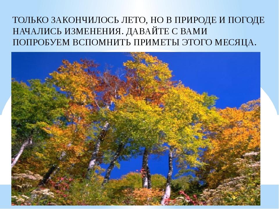 ТОЛЬКО ЗАКОНЧИЛОСЬ ЛЕТО, НО В ПРИРОДЕ И ПОГОДЕ НАЧАЛИСЬ ИЗМЕНЕНИЯ. ДАВАЙТЕ С...