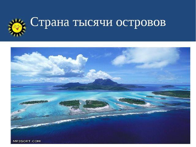 Страна тысячи островов