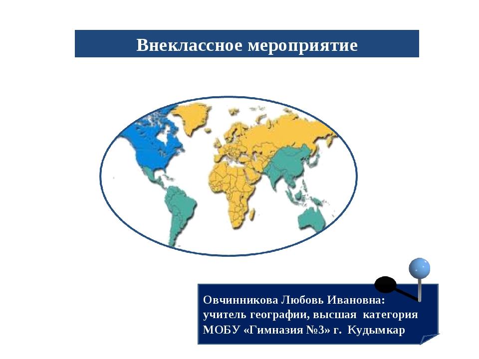 Овчинникова Любовь Ивановна: учитель географии, высшая категория МОБУ «Гимназ...