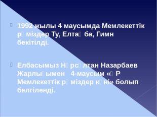1992 жылы 4 маусымда Мемлекеттік рәміздер Ту, Елтаңба, Гимн бекітілді. Елбас