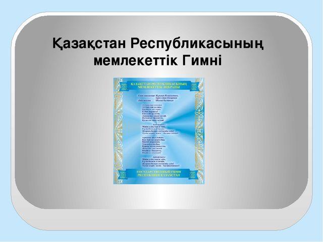Қазақстан Республикасының мемлекеттік Гимні