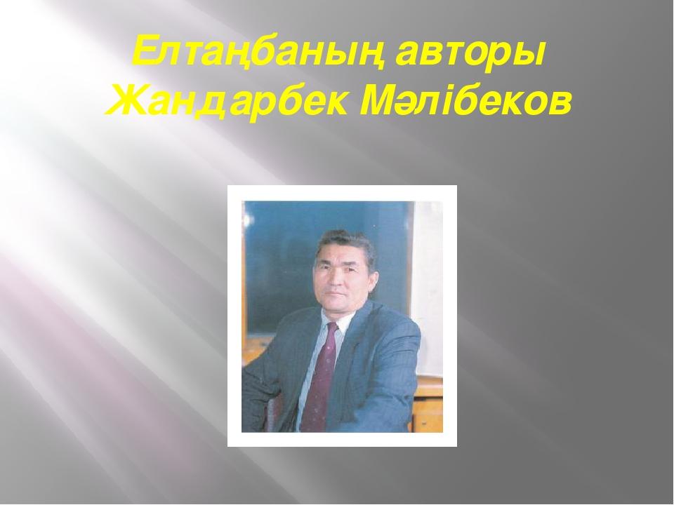 Елтаңбаның авторы Жандарбек Мәлібеков
