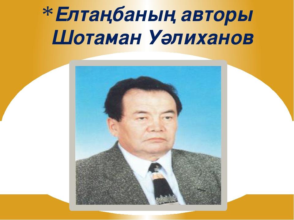 Елтаңбаның авторы Шотаман Уәлиханов