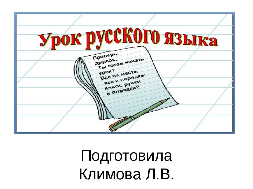 Подготовила Климова Л.В.