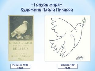 Рисунок 1945 года Рисунок 1961 года