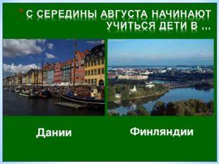 Дании Финляндии