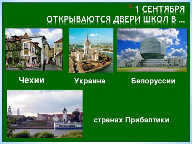 Чехии Украине Белоруссии странах Прибалтики