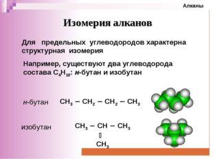 Изомерия алканов Для предельных углеводородов характерна структурная изомери