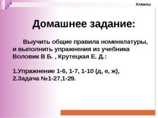 Домашнее задание: Выучить общие правила номенклатуры, и выполнить упражнения