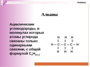 Алканы Ациклические углеводороды, в молекулах которых атомы углерода связаны