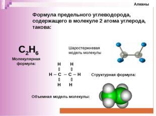 Формула предельного углеводорода, содержащего в молекуле 2 атома углерода, т