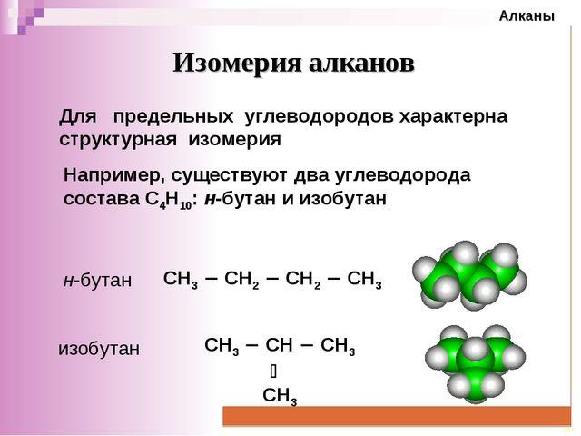Изомерия алканов Для предельных углеводородов характерна структурная изомери...