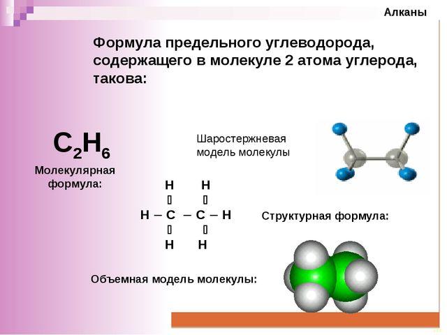 Формула предельного углеводорода, содержащего в молекуле 2 атома углерода, т...