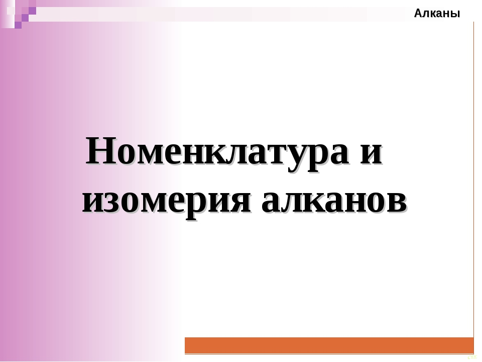 Номенклатура и изомерия алканов CEE Алканы