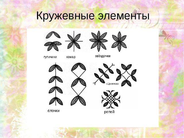 Кружевные элементы
