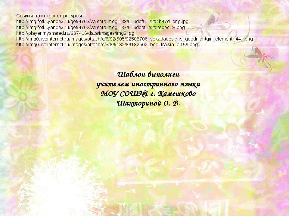 Ссылки на интернет-ресурсы http://img-fotki.yandex.ru/get/4703/valenta-mog.13...