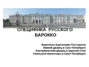 СПЕЦИФИКА РУССКОГО БАРОККО Франческо Бартоломео Расстрелли Зимний дворец в С