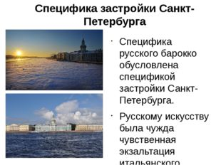 Специфика застройки Санкт-Петербурга Специфика русского барокко обусловлена с
