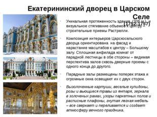 Екатерининский дворец в Царском Селе (1752-1757) Уникальная протяженность зда