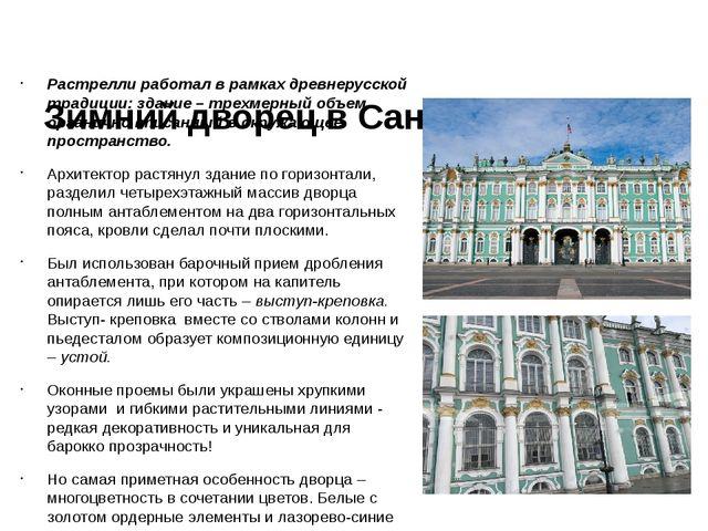 Зимний дворец в Санкт-Петербурге (1754-1762) Растрелли работал в рамках древ...