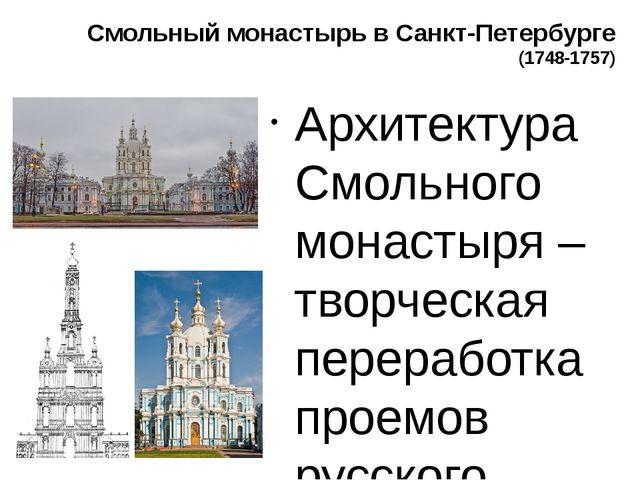 Смольный монастырь в Санкт-Петербурге (1748-1757) Архитектура Смольного монас...