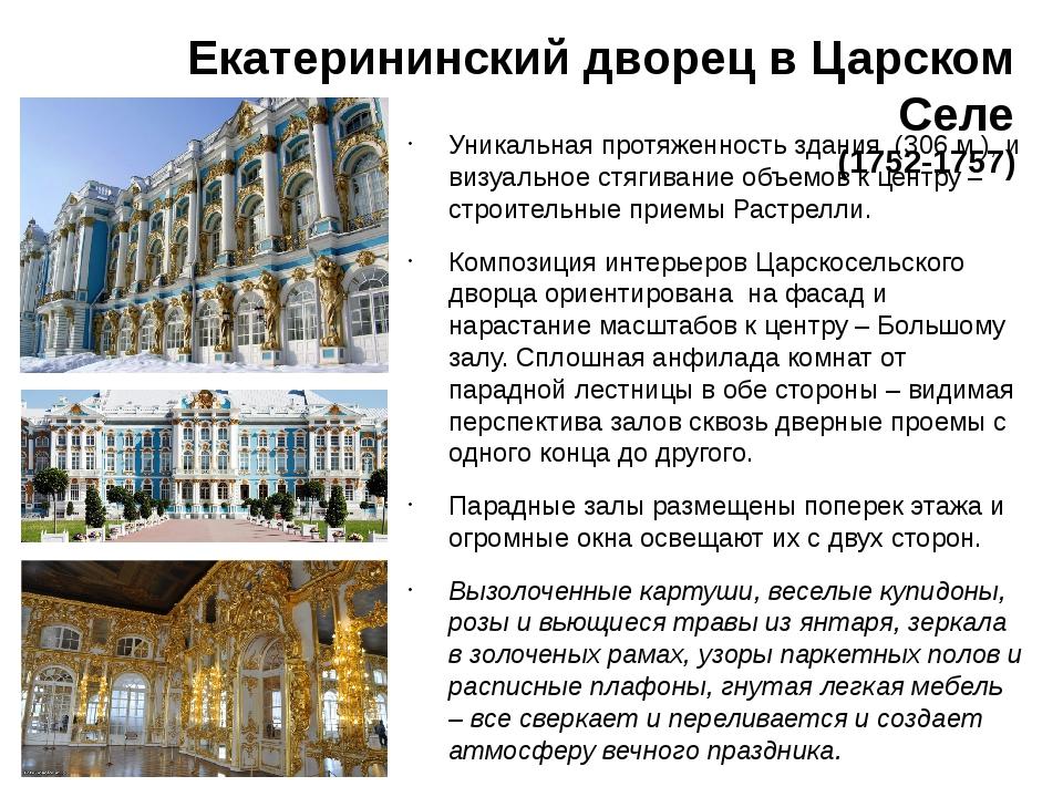 Екатерининский дворец в Царском Селе (1752-1757) Уникальная протяженность зда...
