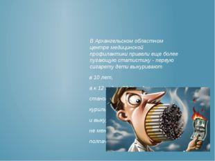 В Архангельском областном центре медицинской профилактики привели еще более п