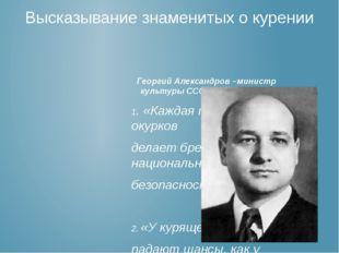 Георгий Александров –министр культуры СССР (1954-1955г.г.) 1. «Каждая тонна