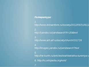 Литература: 1.http://www.dvinainform.ru/society/2012/05/31/8118.html 2.http:/