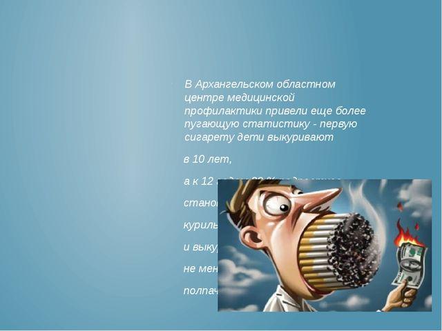 В Архангельском областном центре медицинской профилактики привели еще более п...