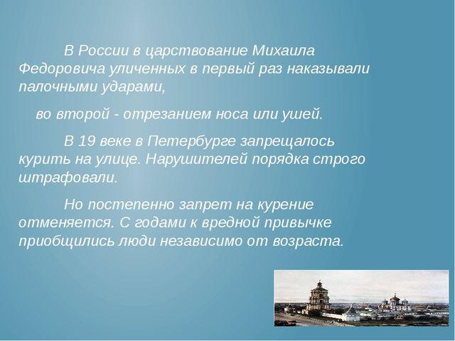 В России в царствование Михаила Федоровича уличенных в первый раз наказыва...