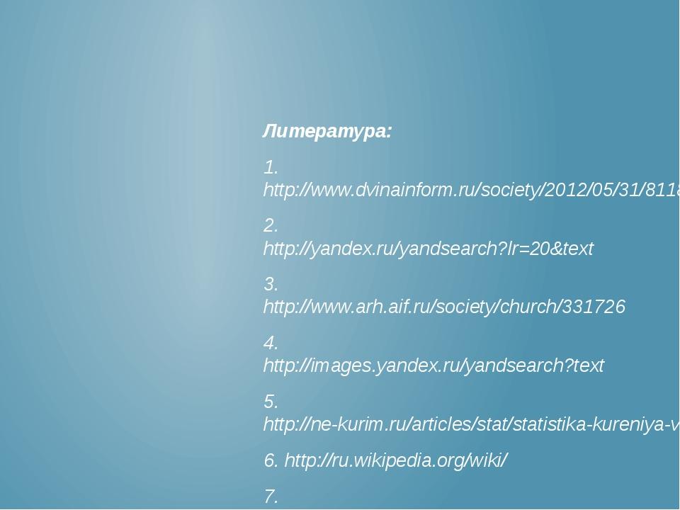 Литература: 1.http://www.dvinainform.ru/society/2012/05/31/8118.html 2.http:/...