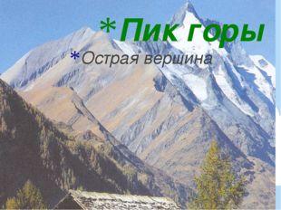 Пик горы Острая вершина