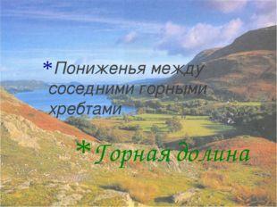 Горная долина Пониженья между соседними горными хребтами