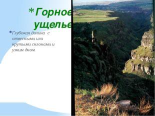 Горное ущелье Глубокая долина с отвесными или крутыми склонами и узким дном